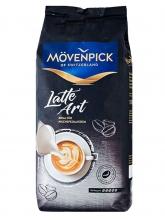 Кофе в зернах Movenpick Latte Art (Мовенпик Латте Арт)  1 кг, вакуумная упаковка
