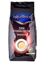 Кофе в зернах Movenpick Der Himmlische (Мовенпик Химлиш)  1 кг, вакуумная упаковка